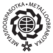 Металлообработка 2020
